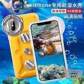 游泳手機防水袋潛水套觸屏防水殼適用蘋果水下拍照【小檸檬3C】