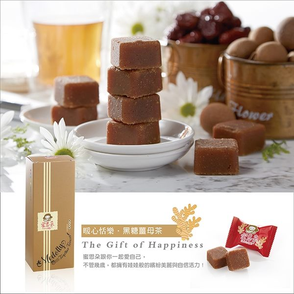 蜜思朵 暖心恬樂 黑糖薑母茶(22g x8入 / 盒)
