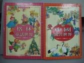 【書寶二手書T9/兒童文學_PCW】格林童話世界_中國寓言世界_共2本合售