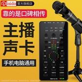 變聲器 直播設備聲卡麥克風套裝手機通用抖音變聲器網紅主播喊麥唱歌一體電腦專用全套 宜品