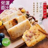 華村食品 40年老店古早味/椴木香菇(素)蘿蔔糕2入【免運直出】