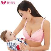 全館85折哺乳文胸孕婦內衣有鋼圈調整型聚攏防下垂99購物節