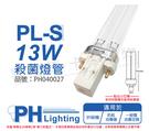 PHILIPS飛利浦 TUV 13W PL-S UVC 殺菌燈管 歐洲製 _ PH040027