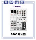 【非凡樂器】YAMAHA AG06混音器/控制簡單/低噪音/公司貨保固