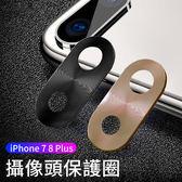 iPhone 7 8 Plus 攝像頭 鏡頭保護圈 拉絲 金屬 防刮 防摔 保護鏡頭 手機 鏡頭貼 保護貼 鏡頭圈