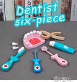 兒童牙醫套裝保護牙齒玩具木制牙醫六件套家家酒牙科工具牙膏牙刷YYS 交換禮物