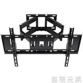 萬能通用電視架伸縮旋轉電視機架子55/70寸掛架壁掛顯示器支架 WD 至簡元素