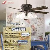 【燈王的店】《台灣 將財DC吊扇》直流 變頻 省電 正轉反轉 60吋吊扇+吊扇燈+附IC+遙控器☆DC236+LD013