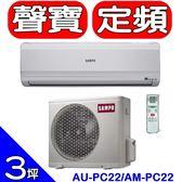 SAMPO聲寶【AU-PC22/AM-PC22】分離式冷氣
