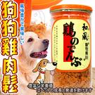 【培菓平價寵物網】 和風》寵物專用雞肉鬆狗零食(大罐)-200g 可超取