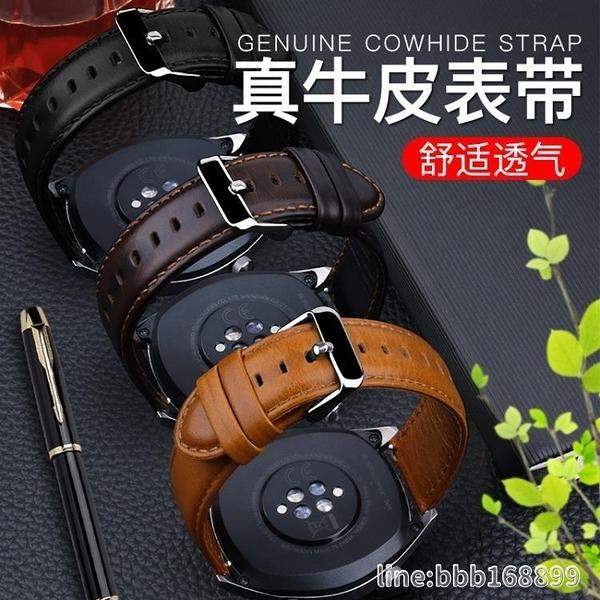 錶帶 錶帶 適用華為手錶gt錶帶華為gt2錶帶真皮watch2pro榮耀手錶 瑪麗蘇