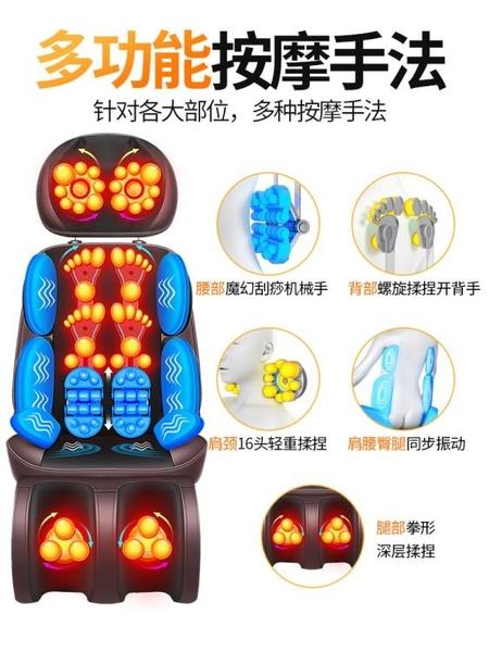 沙發按摩椅 頸椎按摩器頸部腰部背脊肩部多功能全身振動揉捏枕椅墊家用交換禮物dj
