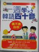 【書寶二手書T2/語言學習_ZBY】信不信由你一週學好韓語四十音_金玟志