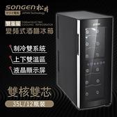 【南紡購物中心】【SONGEN松井】變頻式雙溫層酒櫃冰箱/冷藏箱/小冰箱/紅酒櫃(SG-35DFW(B2))