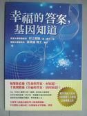 【書寶二手書T7/勵志_GEH】幸福的答案基因知道_康平, 村上和雄