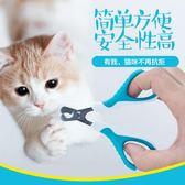 寵物指甲剪貓咪指甲剪磨甲器指甲鉗貓專用貓用品