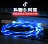 抖音同款流光線 智能發光線 流光數據線 跑馬燈 手機線 #充電線#