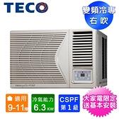 TECO東元9-11坪一級R32變頻冷專右吹窗型冷氣 MW63ICR-HR~含基本安裝+舊機回收