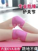 護膝 舞蹈護膝保暖運動女跳舞專用練功瑜伽膝蓋跪地女童兒童小孩防摔 喵小姐