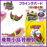 *KING WANG*日本Petio《貓咪玩具-飛舞小鳥/蝴蝶替換包》此為替換包賣場
