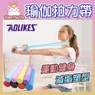 AOLIKES 瑜伽拉力帶 LD-3605 彈力帶 健身阻力帶 力量訓練拉伸帶 TPE拉力繩 拉力片 (購潮8)