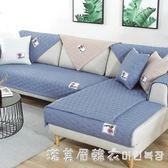 四季沙發墊通用布藝防滑簡約現代沙發套全包萬能坐墊歐式全蓋春秋 漾美眉韓衣