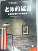 【書寶二手書T4/歷史_QIV】老師的謊言︰美國歷史教科書中的錯誤_詹姆斯·洛溫_簡體書