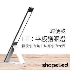 shapeLed 摩登LED平板護眼燈 輕便型  可充電可攜帶 附磁鐵式皮套