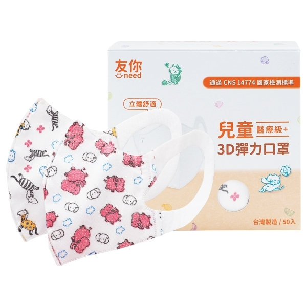 台灣康匠 友你 兒童3D彈力口罩50入(醫療用口罩) 斑馬/大象 款式可選【小三美日】