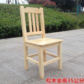 小木凳實木小凳子成人靠背凳 小板凳木凳幼兒園凳兒童寫字學習椅