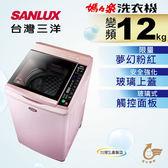 下單送贈品 SANLUX台灣三洋 媽媽樂12kgDD直流變頻超音波單槽洗衣機SW-12DVG 粉夢幻(限定)