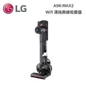 (24期0利率) LG 樂金 WIFI無線 A9K MAX2 濕拖吸塵器 寂靜灰 A9K-MAX2 公司貨