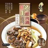 魷魚螺肉鍋(950g) 饗城/功夫菜/調理包/晚餐/懶人料理/辦桌菜/連一/常溫菜/下酒菜/海鮮