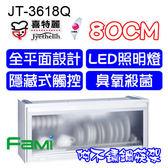 【fami】喜特麗 烘碗機 懸掛式 JT-3618Q (80CM)臭氧殺菌 烘碗機