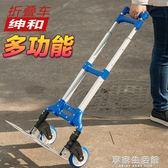 行李車 折疊 便攜 鋁合金拉桿車迷你老人家用小拖車手拉車購物車-享家生活館 YTL