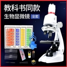 顯微鏡兒童顯微鏡科學小學生1200倍光學專業生物玩具便攜實驗套裝幼兒園 小山好物