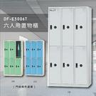 【100%台灣製】大富DF-E5006T...