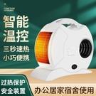 小型取暖器家用節能速熱辦公室電暖手腳寢室小功率迷你暖風機浴室