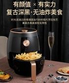 空氣炸鍋家用新款特價多功能大容量全自動無油電炸氣薯條機YYJ 免運快出