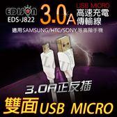 【樂悠悠生活館】愛迪生USB雙接頭3.0A快速充電傳輸線-1M(EDS-J822)