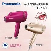 【台灣公司貨+贈3大好禮】PANASONIC 國際 奈米水離子吹風機 EH-NA9B 分期0利率