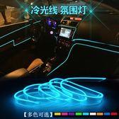 汽車led裝飾氣氛燈 車內氛圍燈條 室內腳底燈 冷光線內飾改裝飾燈帶