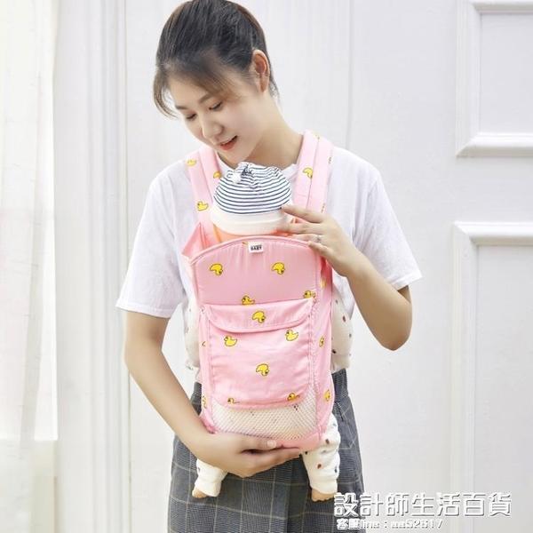 多功能嬰兒背帶前抱式前後兩用背袋新生兒夏季透氣網寶寶外出簡易 設計師生活