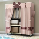 現代簡約簡易組裝收納牛津布藝布衣櫃出租房用鋼管鋼架加厚掛衣櫃 樂活生活館