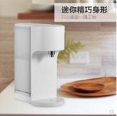 飲水機臺式小型4L即熱式速熱桌面飲水吧智慧家用迷妳茶吧機LX220V聖誕交換禮物