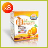 冷壓橘油 柑橘酵素 洗衣粉 買5送3盒