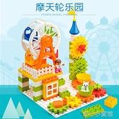 積木 益智積木創意拼搭齒輪花園餐廳相容樂高大顆粒積木摩天輪兒童樂園 16育心