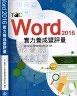 二手書R2YB 2017年修訂一版《TQC Word 2016 實力養成暨評量+