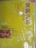 【書寶二手書T1/社會_ZJF】貧窮創新-印度改變世界_天下雜誌