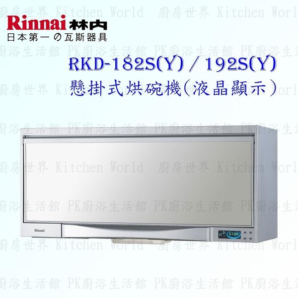 【PK廚浴生活館】 高雄林內牌 RKD-182SY 懸掛式 烘碗機 ◇臭氧殺菌 實體店面 可刷卡 另有 RKD-192SY